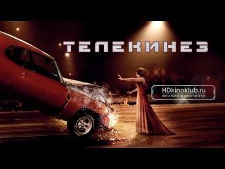 Телекинез / Carrie 2013 (драма, ужасы) Всем девушкам рекомендую к просмотру!